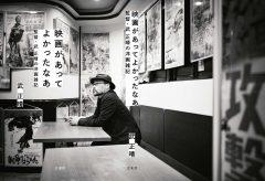 『百円の恋』『全裸監督』の武 正晴による初の映画エッセイ「映画があってよかったなあ 監督・武 正晴の洋画雑記」