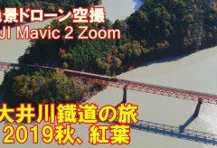 【Views】894『大井川鐵道沿線の旅2019秋・紅葉』5分21秒〜ドローンがゆったりと見せる盛りの紅葉とSLがとりなす景観、これも日本の秋