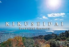 【Views】898『KIKUSEIDAI -Beautiful Scenery-』2分2秒〜ジンバルのドリーインを多用して絶景への期待感を煽る