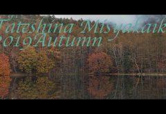 【Views】904『Misyakaike 2019 Autumn』1分53秒〜静かに進む季節が水面に鏡像となって映し出され、やがてミストが迫ってくる
