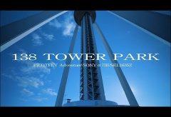 【Views】919『138 TOWER PARK】』1分58秒〜常にタワーを意識したこだわりのカメラワークに気概を感じる