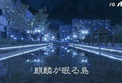 【Views】922『麒麟が眠る島』1分27秒〜まるで眠っているようなキリンたち…活躍の時を待つ巨大クレーンははたして何の夢を見ているのか?