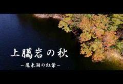 【Views】925『上臈岩の秋 ー鳳来湖の紅葉ー』4分52秒〜ゆったりとしたカメラワークで切り取る上臈岩の秋の景観を楽しむ