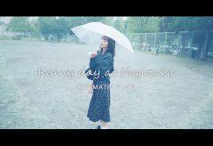 【Views】927『君に届け – Rainy day at Nogizaka (CINEMATIC VLOG)』1分28秒〜彼女の今の気持ちを想像しながら見ると雨の街もまた楽し?