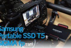 Samsung Portable SSD T5を SIGMA fpで試す