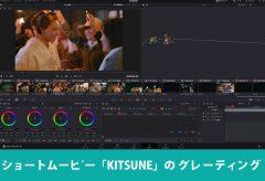 MOOK「カラーグレーディングワークフロー&シネマカメラ」番外編〜ショートムービー「KITSUNE」のグレーディングワークフロー4つめのキーショットのグレーディングについて