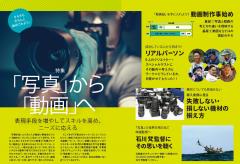 VIDEO SALON 3月号は「写真」→「動画」? 「写真」+「動画」? いろいろ読み取れるのでぜひお手にとってみてください
