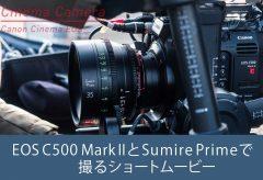 【レポート】EOS C500 Mark IIと Sumire Primeで撮るショートムービー〜作例とBTSムービー付き
