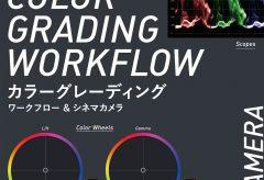 新刊MOOK「カラーグレーディングワークフロー&シネマカメラ」予約を開始しました