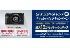 富士フイルム、デジタルカメラ『GFX 50R』『GF50mmF3.5 R LM WR』を対象にキャッシュバックキャンペーンを実施