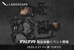 LANDSCAPE主催のTILTA製品体験イベントが2月21日に開催。鈴木祐介さんの特別セミナーも同時開催