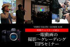 【REPORT】映像ディレクターが語る 一眼動画の撮影~グレーディングTIPSセミナー