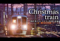 【Views】941『52席の至福~西武 クリスマストレイン 特別運行2019』2分43秒〜このときだけのリッチなサービスで別世界を味えるちいさな贅沢旅