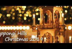 【Views】943『ビデオ投稿『六本木ヒルズクリスマス2019』1分22秒〜とある一角に飾られたクリスマスイルミネーションを作者の感性で切り取っていく