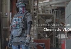 【Views】945『Japanese Airsoft』2分25秒〜サバゲーの魅力となりきり度を覗くプロモーションビデオ