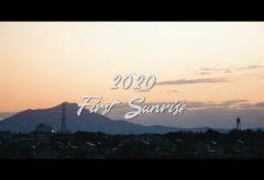 【Views】968『2020.01.01 初日の出 茨城県古河市 / The First Sunrise of 2020 in JAPAN』2分2秒〜令和最初の小さなドキュメント。昇ったばかりの太陽の赤い光線が印象的