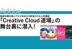 【ライブ配信 関連記事】毎週木曜日夜にアドビ本社から配信される人気番組「Creative Cloud道場」の舞台裏に潜入!