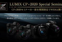 パナソニック、LUMIX 「CP+2020」セミナー動画コンテンツを期間限定で公開