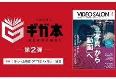 天狼院書店にて3月29日、ビデオサロン3月号特集連動イベントを開催