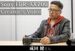 【Sony FDR-AX700 Creator's Voice】フォトグラファー  成田 健さん