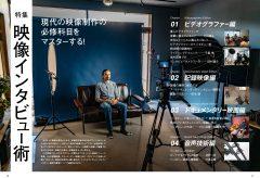 4月号の特集は「映像インタビュー術」。簡単そうで奥が深いインタビュー収録のノウハウを公開します!