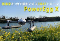 陸海空を1台で撮影できる3WAYドローン、PowerEgg Xを試す