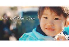 【Views】1004『son of the Sun』3分35秒〜今日の笑顔をまたいつか笑顔で見られるために