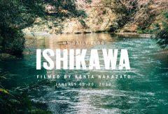 【Views】1005『My First TRAVEL VLOG』2分10秒〜北陸石川の旅を綴ったファーストムービーブログ
