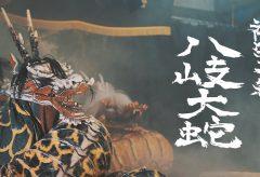 【Views】1007『神楽奉納 八岐大蛇』2分12秒〜八岐大蛇の神話を作者の感性で紡いだ奉納記録。筋をきちんと捉えながら神楽の魅力を伝える編集が際立つ