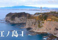 【Views】1010『神が宿る島(江ノ島)』3分23秒〜富士山から始まる江ノ島空中散歩。絶壁が続く島の裏側の顔も姿を見せる