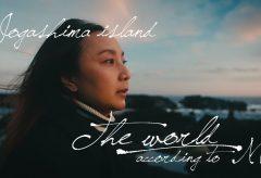 【Views】1011『The world according to me | Jogashima island』4分20秒~画角や速度の変化もうまく使って独特の時が流れる。 エピローグのメイキングも微笑ましい