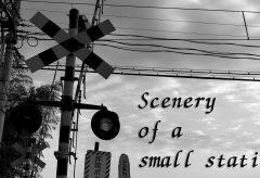 【Views】1015『ある小さな駅』2分~小さな駅とその周辺をモノクロ画面で綴った小さな物語