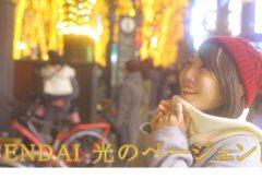 【Views】1020『SENDAI 光のページェント 2019』1分28秒~仙台の街角イルミネーションをカメラ女子ポートレートタッチで綴る