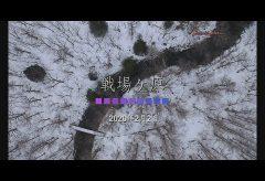 【Views】1021『戦場ヶ原』2分29秒~戦場ヶ原の冬をドローン中心にスケッチ。 誰もいない冬の静けさがしみてくる