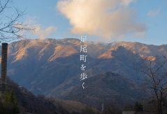 【Views】984『栃木県日光市足尾町を歩く』5分56秒〜かつて銅山として栄えた町の今を訪ねる。分かりやすい構成、美しい写真も織り交ぜながら紡がれる紀行ドキュメント