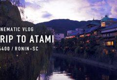 【Views】988『Trip to Atami』2分21秒〜熱海という地がショットを重ね綴られていく。冬の花火も美しい