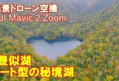 【Views】995『北海道の秘境湖、ハート型の豊似湖ドローン空撮』4分32秒〜撮影秘話を語りながらハート型の湖を目指す