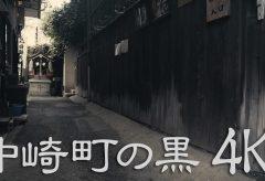 【Views】997『中崎町の黄昏』2分〜サチュレーション低めのトーンで大阪のレトロな街をスケッチ