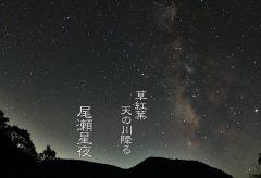 【Views】999『草紅葉  天の川降る  尾瀬星夜』5分28秒〜とばりとともにおとづれた夜空には期待通りの満天の夜空。やがて朝もやと朝露に飾られた朝が訪れる