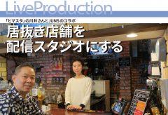 【ライブ配信 関連記事】「ヒマスタ」の川井さんとJUNSのコラボ 居抜き店舗を配信スタジオにする