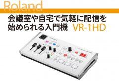 【ライブ配信 関連記事】会議室や自宅で気軽に配信を 始められる入門機〜 Roland  VR-1HD