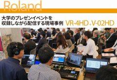 【ライブ配信 関連記事】大学のプレゼンイベントを収録しながら配信する現場事例〜 Roland VR-4HD+V-02HD