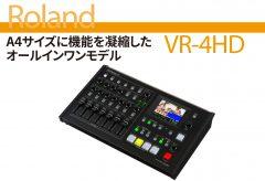 【ライブ配信 関連記事】A4サイズに機能を凝縮した オールインワンモデル〜 Roland VR-4HD