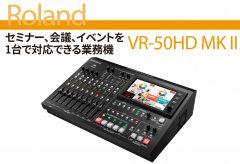 【ライブ配信 関連記事】セミナー、会議、イベントを 1台で対応できる業務機 〜 Roland VR-50HD MK II