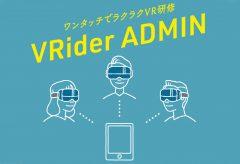 アルファコード、VR研修システム VRider ADMINが京セラグループKCMEの社員教育現場で採用