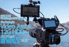 SDI接続で Blackmagic RAWで録れる!Blackmagic Video Assist 12G HDRを パナソニック EVA1で試す