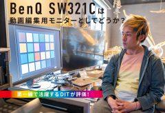 BenQ SW321Cは動画編集用モニターとしてどうか?第一線で活躍するDITが評価!