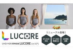 IMAGICA Lab.、UHD/HDRの標準画像「LUCORE 8K/4K(ルコア 8K/4K)」を発売