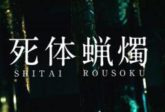 愛知県蟹江町が小酒井不木 原作のショートムービー 死体蝋燭の制作を発表