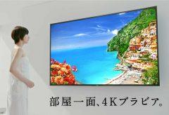 ソニー、ソニー4Kテレビ ブラビア新WEB動画・CM完成を発表